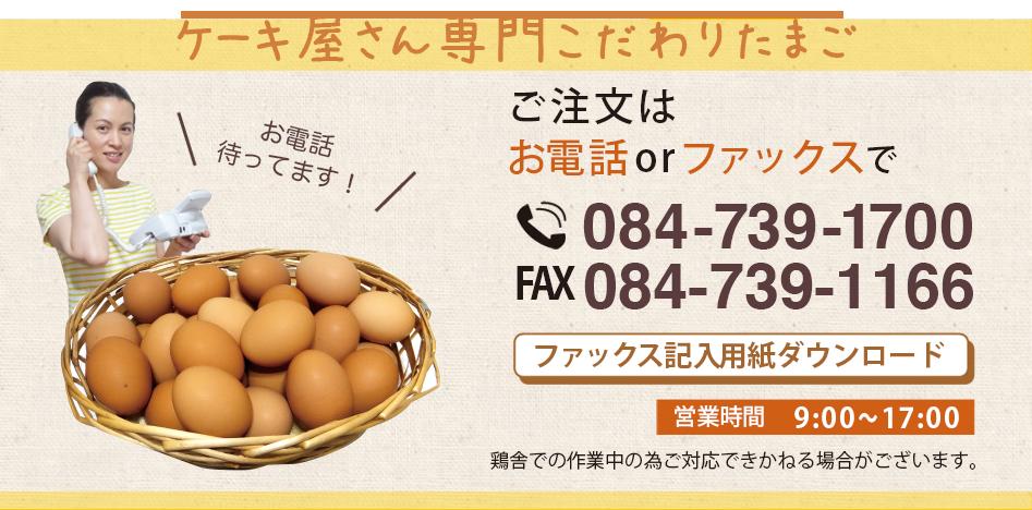 ケーキ屋さん専門こだわり卵のご注文はお電話084-739-1700かファックスでお願いします