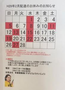 2017-02-03 16.00.41