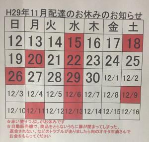 2017-11-14 19.10.56